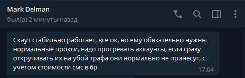 Отзыв - Skout Bot (Скаут бот)